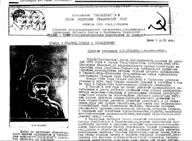 Сталинистская литература, раздаваемая в Москве.