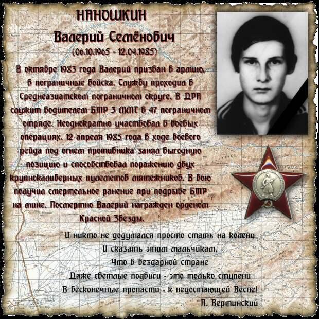 Ефрейтор НАНОШКИН Валерий Семёнович
