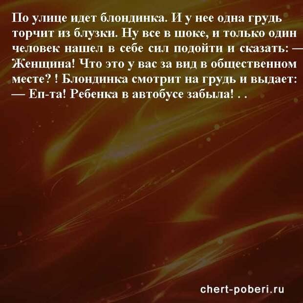 Самые смешные анекдоты ежедневная подборка chert-poberi-anekdoty-chert-poberi-anekdoty-24540603092020-8 картинка chert-poberi-anekdoty-24540603092020-8