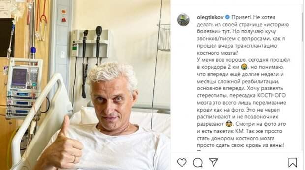 """""""Никакой трепанации!"""": Олег Тиньков показал процесс трансплантации костного мозга"""