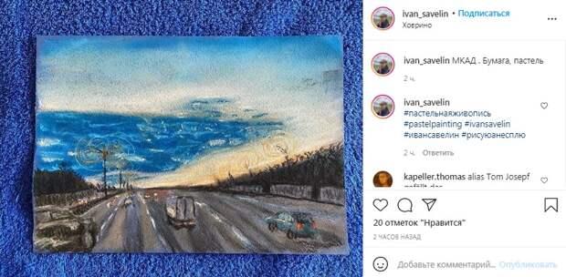 Фото дня: 76 км МКАД стал объектом пастельной зарисовки