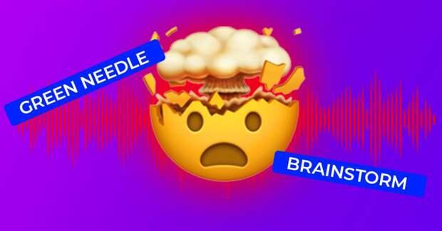 Аудиоиллюзия: В этом видео вы услышите только то слово, которое прочтёте