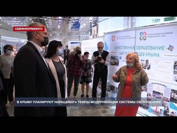 В Крыму будут наращивать темпы модернизации системы образования – Аксёнов