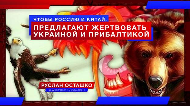 Байдена призвали расколоть российско-китайский альянс, пожертвовав евроукрами и прибалтами