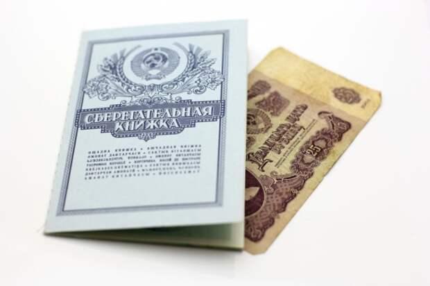 На что откладывали деньги советские люди?