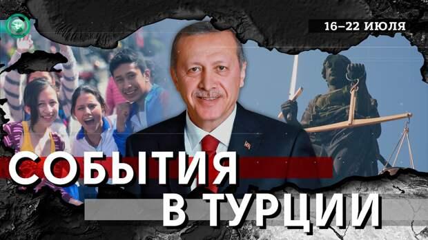 В Турции 290 подростков предстали перед судом за оскорбление Эрдогана