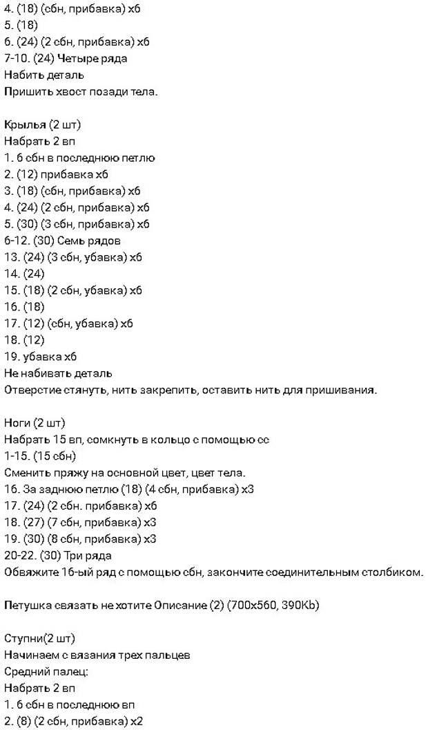 Вяжем петушков - два МК
