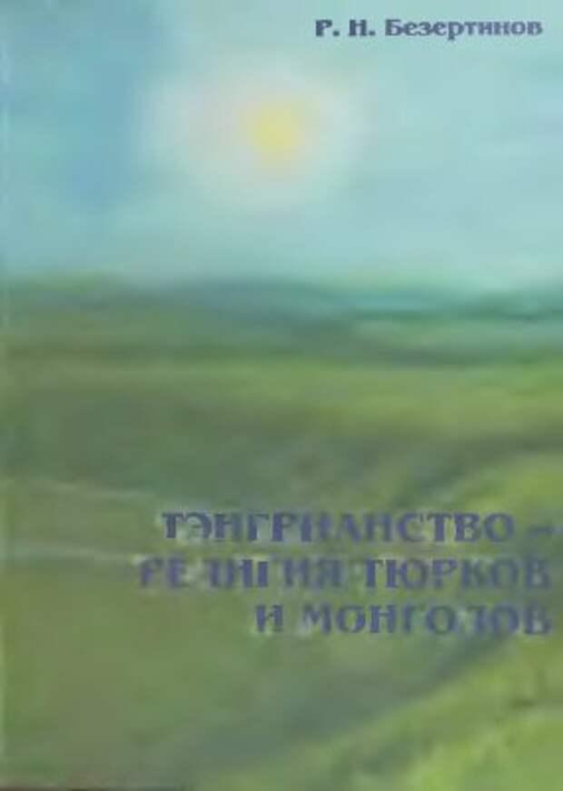 Тенгрианство - религия тюрков и монголов