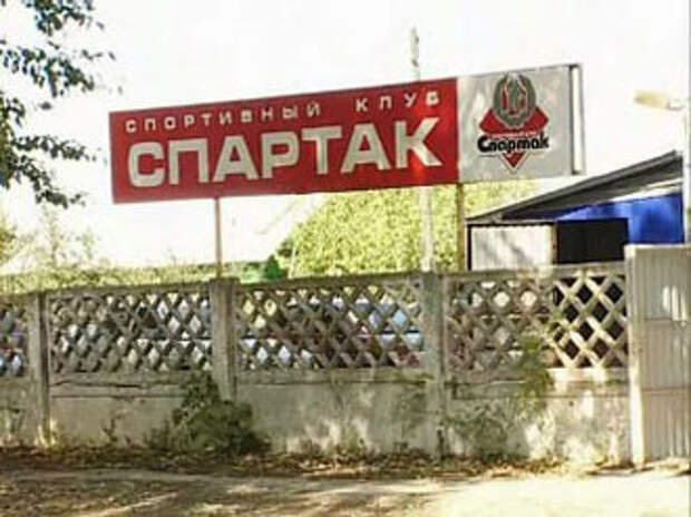 Спортивный клуб Спартак