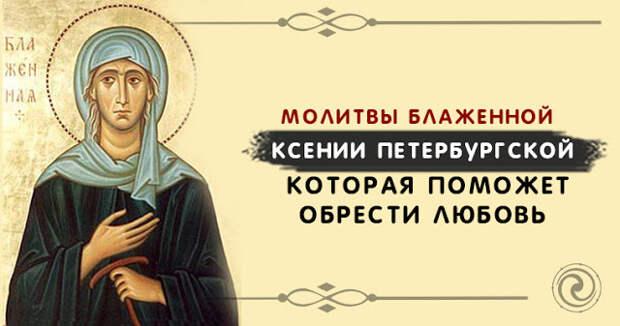 Молитвы блаженной Ксении Петербургской, которая поможет обрести любовь