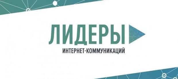 Пять участников Мурманской области - в полуфинале конкурса «Лидеры интернет-коммуникаций»