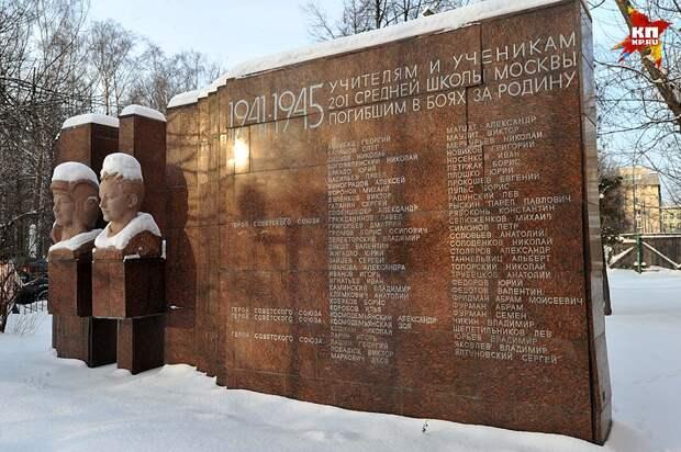 Монумент у московской школы №201 с бюстами Александра и Зои Космодемьянских. Фото: Владимир ВЕЛЕНГУРИН