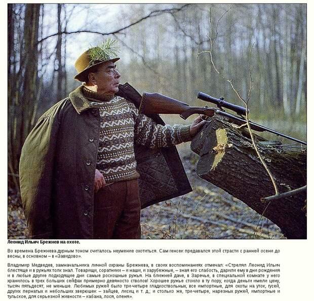 Охота и политика: Николай II, Сталин, Хрущев, Брежнев