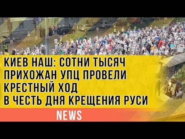 Крестный ход в Киеве и национальный вопрос на Украине