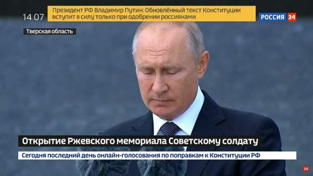 Владимир Путин выступил на открытии Ржевского мемориала в Тверской области