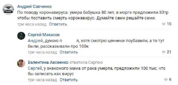 Взятки за диагноз COVID-19 родственникам пациентов предлагают врачи в больницах России