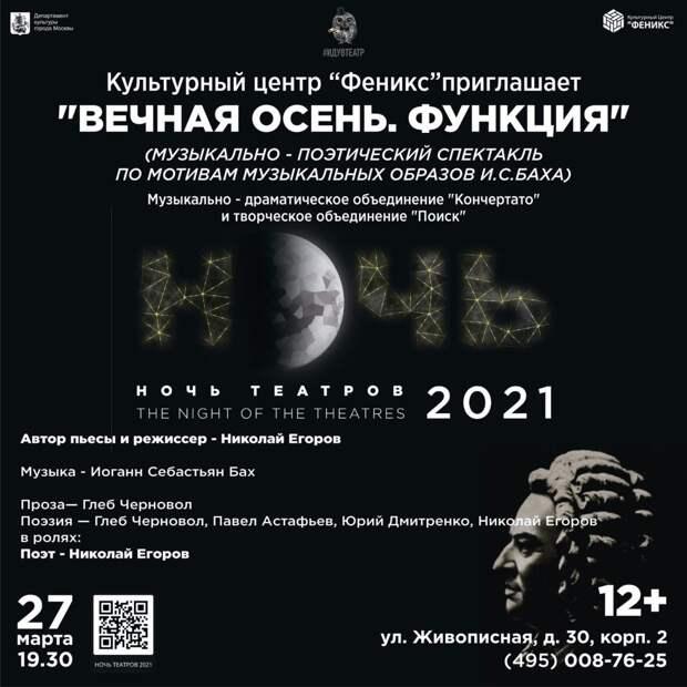 В клубе «Феникс» 27 марта пройдёт музыкальный спектакль «Вечная осень. Функция»