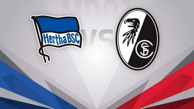 «Герта» – «Фрайбург». 06.05.2021. Где смотреть онлайн трансляцию матча