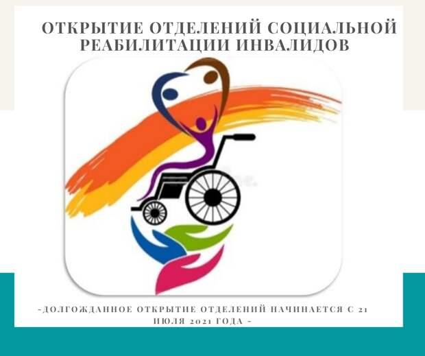 В центре соцобслуживания возобновили работу клубы по интересам для инвалидов