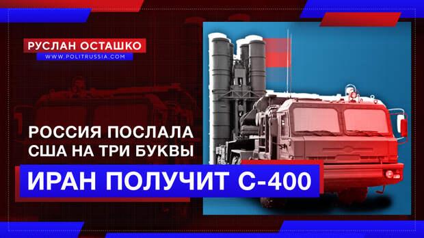 Россия послала США на три буквы: Иран получит С-400 и другое новейшее оружие