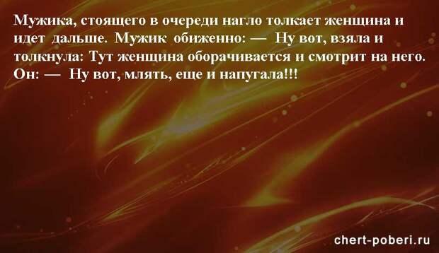 Самые смешные анекдоты ежедневная подборка chert-poberi-anekdoty-chert-poberi-anekdoty-43070412112020-1 картинка chert-poberi-anekdoty-43070412112020-1