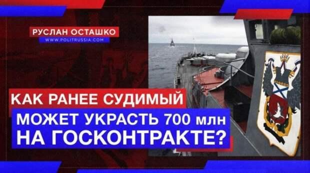 Как ранее судимый дагестанец смог получить госконтракт и украсть 700 млн рублей?