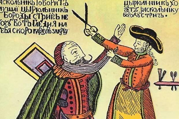 История бороды: почему на Руси ее нельзя было брить, а при Петре от нее избавлялись