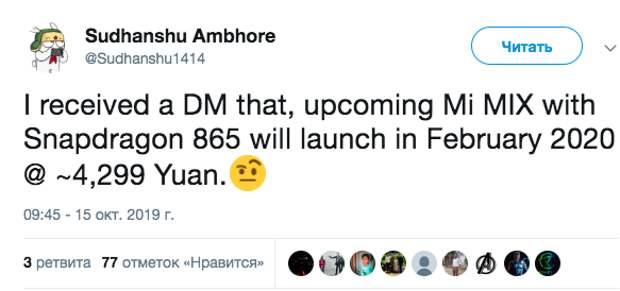 Стало известно, когда выйдет Xiaomi Mi MIX 4