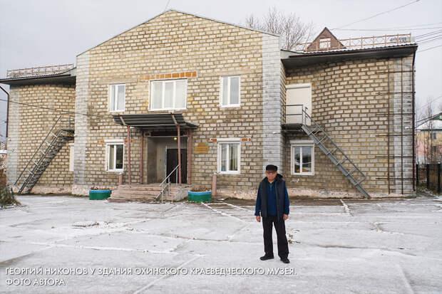Георгий НИконов у здания Охинского краеведческого музея. Фото автора