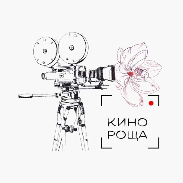 В Марьиной роще прошёл первый фестиваль короткометражек «КиноРоща»