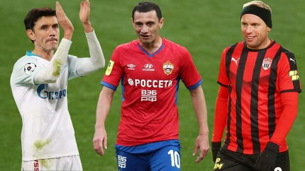 У кого в России летом заканчиваются контракты. Сборная самых крутых свободных агентов РПЛ