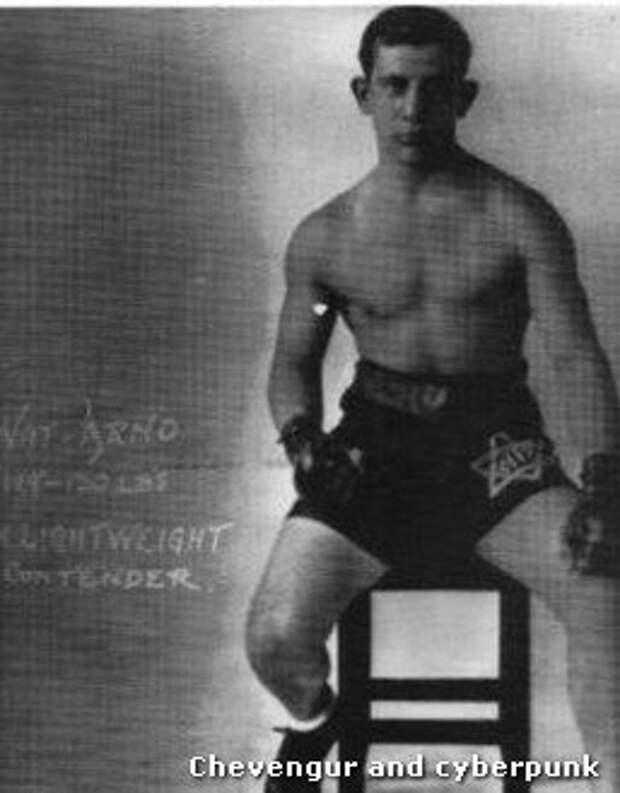 Арно в молодости, 1920-е