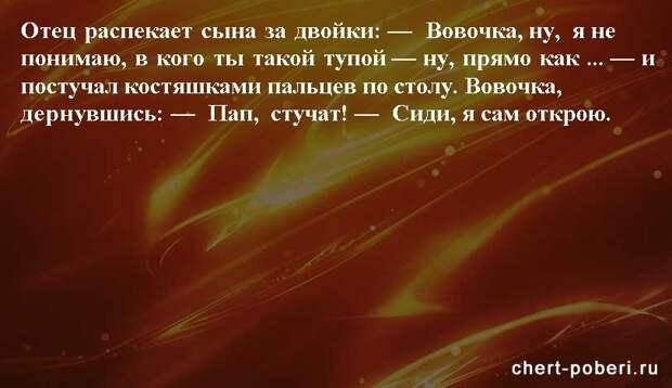 Самые смешные анекдоты ежедневная подборка chert-poberi-anekdoty-chert-poberi-anekdoty-26260421092020-14 картинка chert-poberi-anekdoty-26260421092020-14