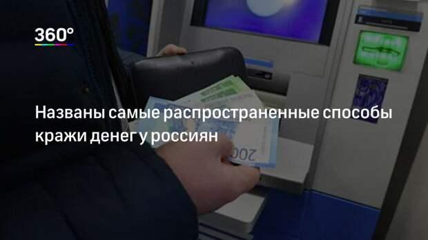 Названы самые распространенные способы кражи денег у россиян