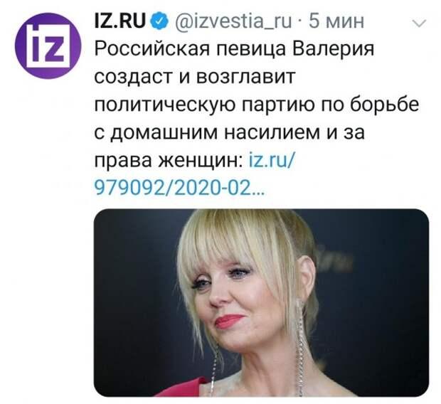 Певица Валерия создаст партию и пойдёт в Думу