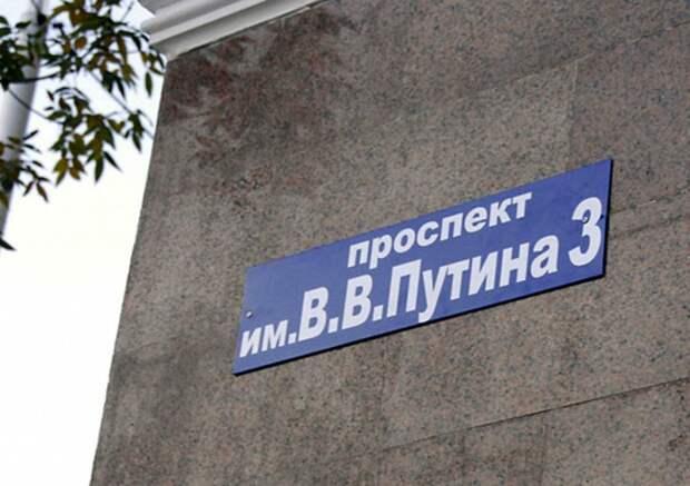 Пофантазируем, как потомки назовут город в честь Путина. Если назовут