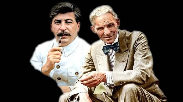 Сталин и Форд о жадных банкирах