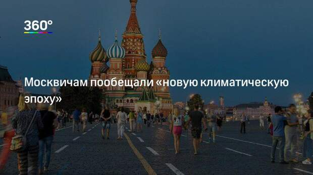 Москвичам пообещали «новую климатическую эпоху»