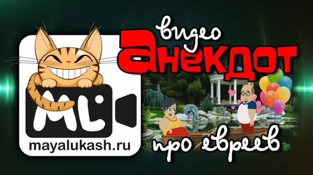 Короткие Анекдоты — Мультфильмы про одесских евреев для хорошего настроения