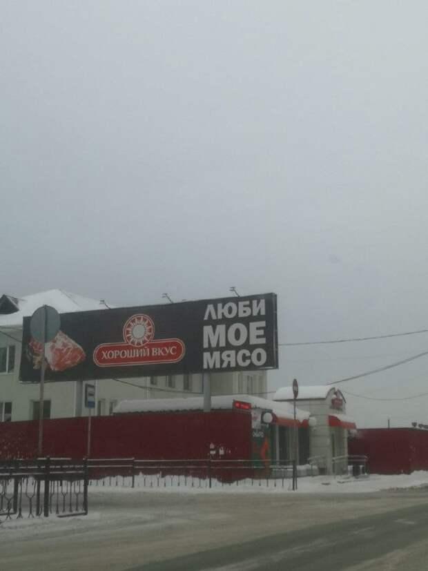Смешные объявления и реклама