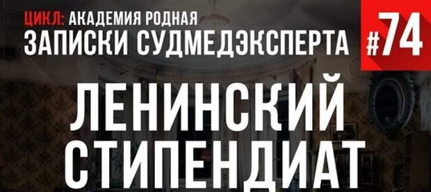 Записки Судмедэксперта #74 «Ленинский стипендиат» (Цикл: Академия Родная)
