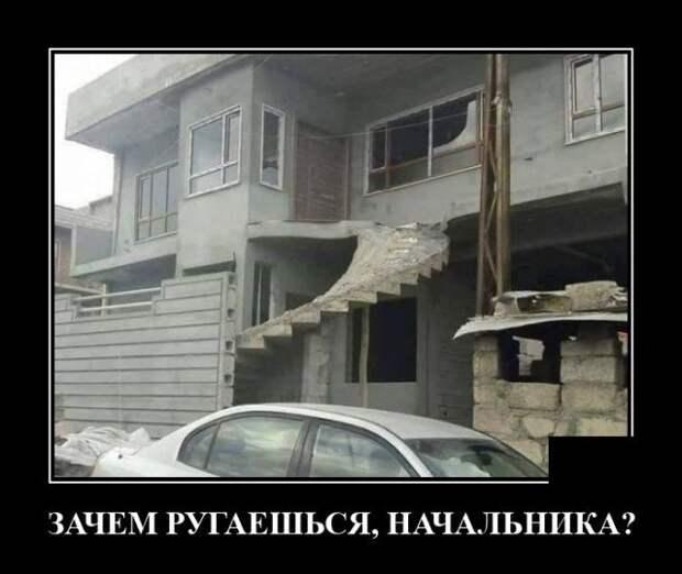 Демотиватор про фейлы в строительстве