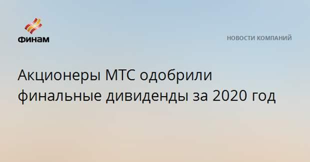 Акционеры МТС одобрили финальные дивиденды за 2020 год