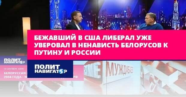 Бежавший в США либерал уже уверовал в ненависть белорусов к Путину...