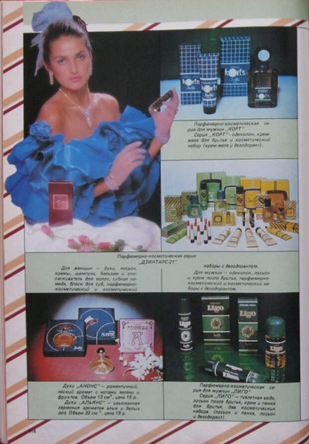 Вестник торговли и промышленности'89-90