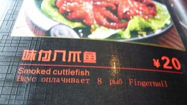 Китайское меню для русских