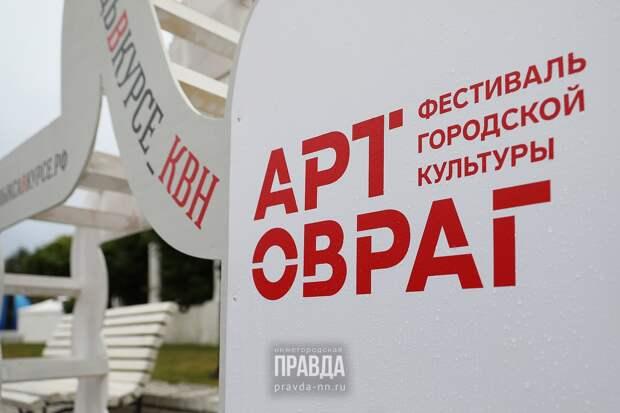 Нижегородцы смогут принять участие лаборатории «Школа вербатима» на фестивале «Арт-Овраг»
