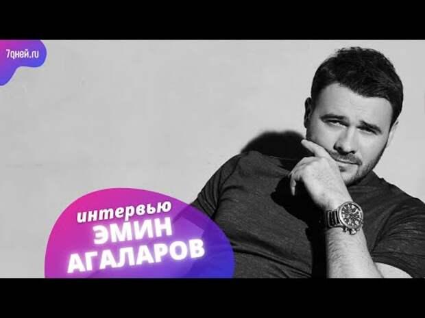 Эмин Агаларов рассказал об идеале женщины