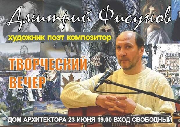 Художник славянист Фисунов Дмитрий Константинович