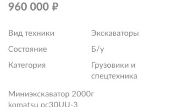 Таганрогский предприниматель завладел чужим экскаватором